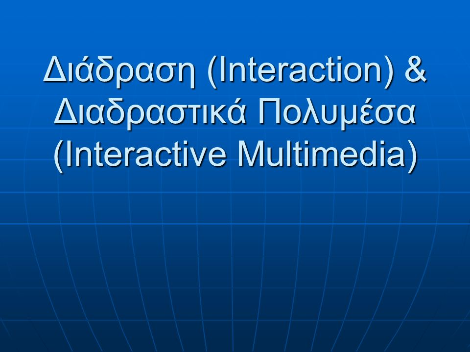 Διάδραση (Interaction) & Διαδραστικά Πολυμέσα (Interactive Multimedia)