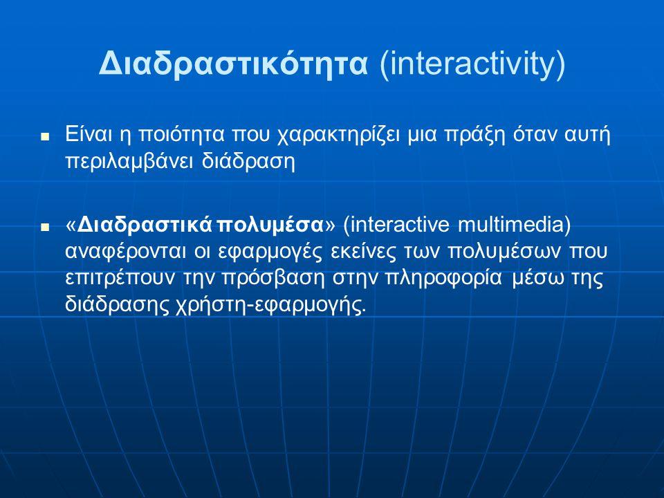 Διαδραστικότητα (interactivity)