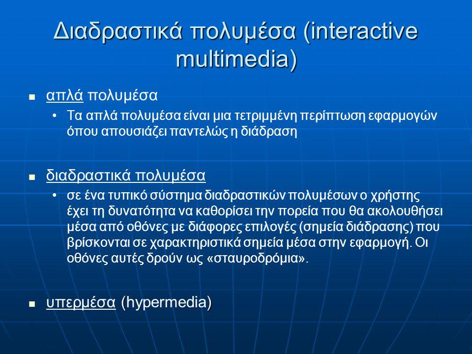 Διαδραστικά πολυμέσα (interactive multimedia)