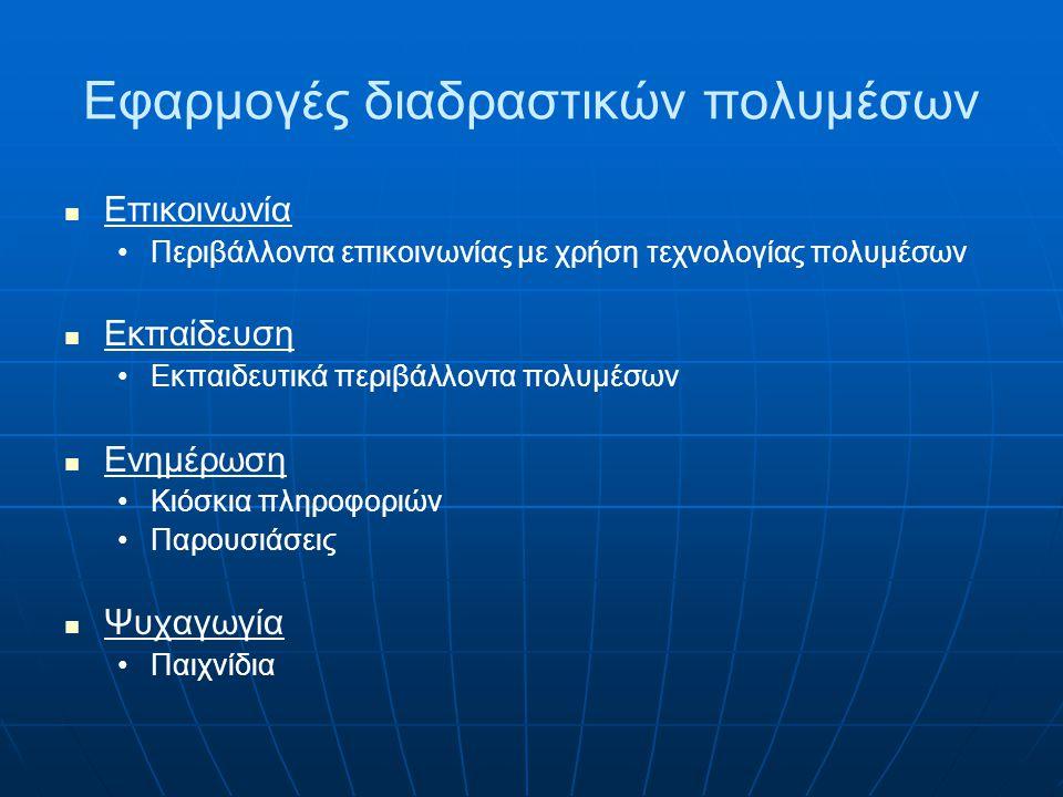 Εφαρμογές διαδραστικών πολυμέσων