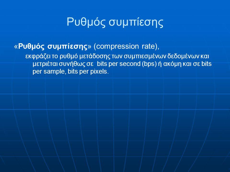 Ρυθμός συμπίεσης «Ρυθμός συμπίεσης» (compression rate),