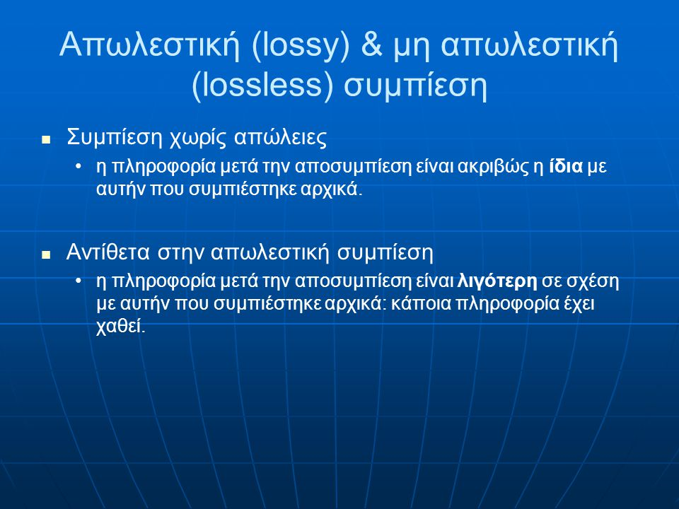 Απωλεστική (lossy) & μη απωλεστική (lossless) συμπίεση
