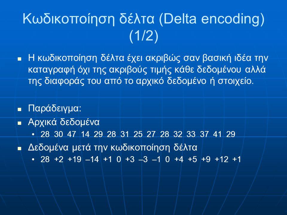 Κωδικοποίηση δέλτα (Delta encoding) (1/2)