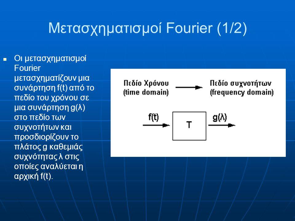 Μετασχηματισμοί Fourier (1/2)