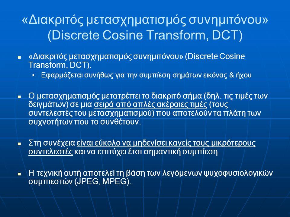 «Διακριτός μετασχηματισμός συνημιτόνου» (Discrete Cosine Transform, DCT)