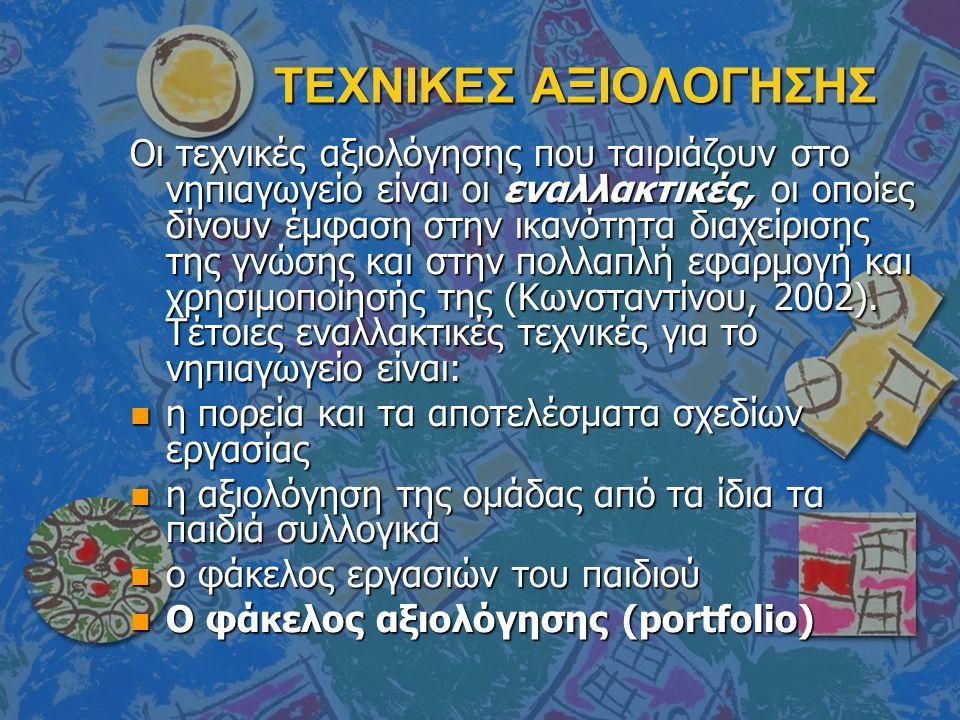 ΤΕΧΝΙΚΕΣ ΑΞΙΟΛΟΓΗΣΗΣ