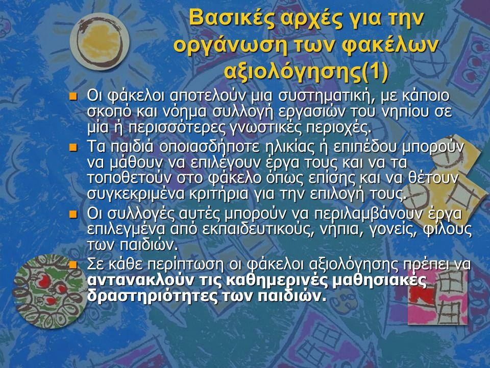 Βασικές αρχές για την οργάνωση των φακέλων αξιολόγησης(1)