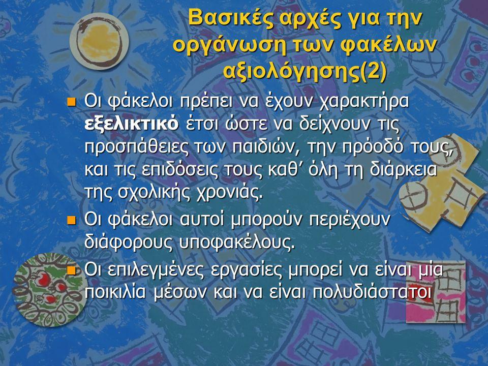Βασικές αρχές για την οργάνωση των φακέλων αξιολόγησης(2)
