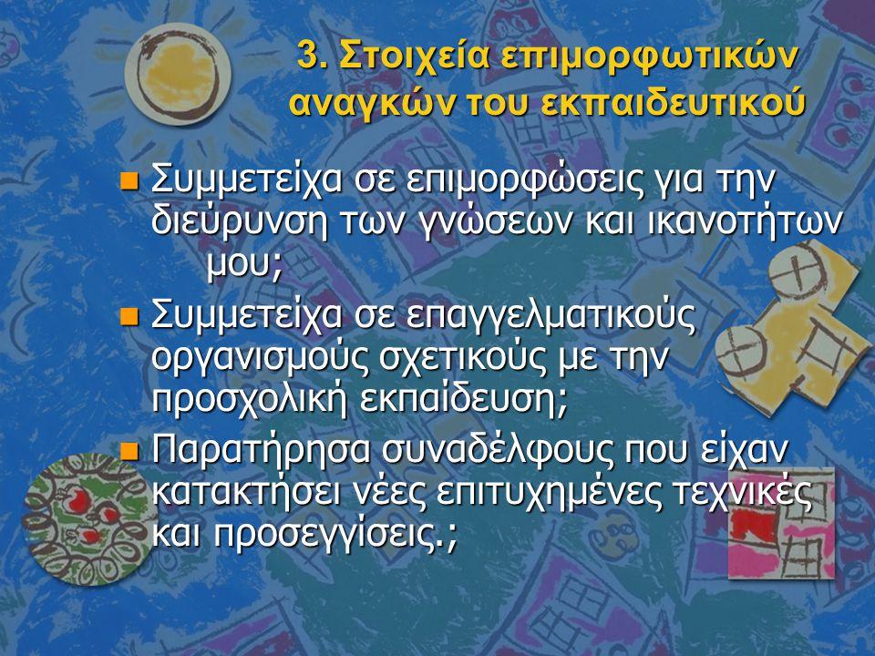 3. Στοιχεία επιμορφωτικών αναγκών του εκπαιδευτικού