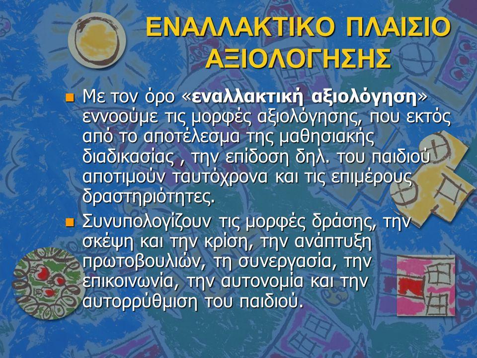 ΕΝΑΛΛΑΚΤΙΚΟ ΠΛΑΙΣΙΟ ΑΞΙΟΛΟΓΗΣΗΣ