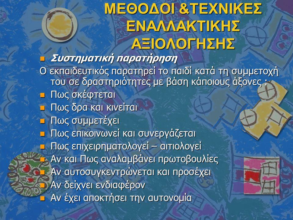 ΜΕΘΟΔΟΙ &ΤΕΧΝΙΚΕΣ ΕΝΑΛΛΑΚΤΙΚΗΣ ΑΞΙΟΛΟΓΗΣΗΣ