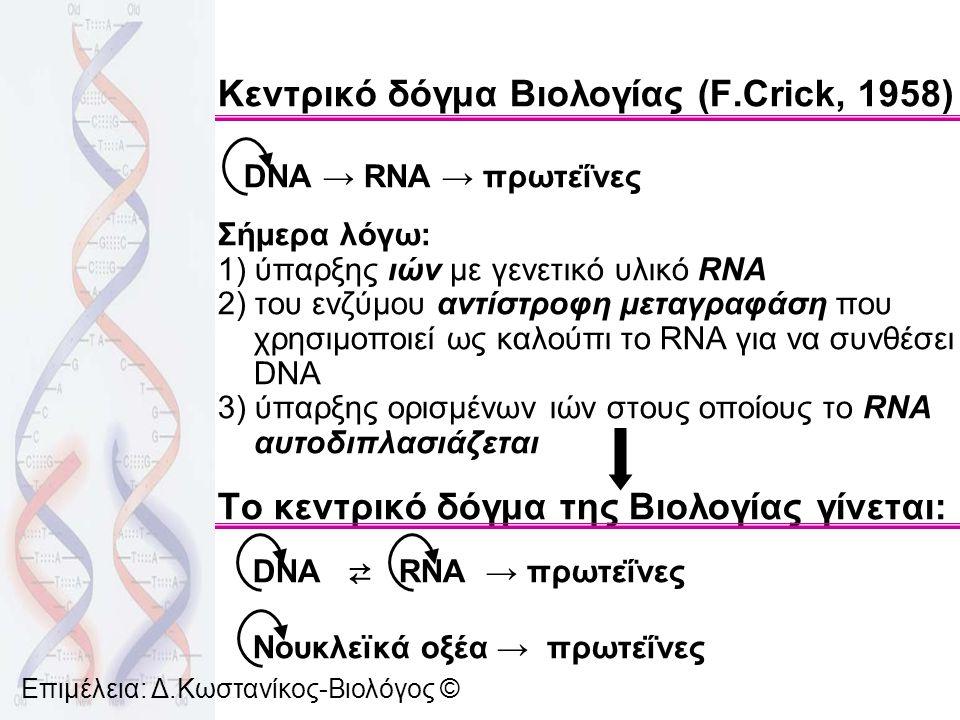 Κεντρικό δόγμα Βιολογίας (F.Crick, 1958)