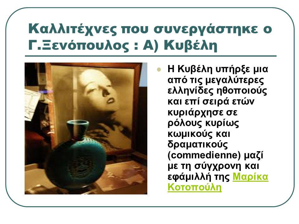 Καλλιτέχνες που συνεργάστηκε ο Γ.Ξενόπουλος : A) Κυβέλη