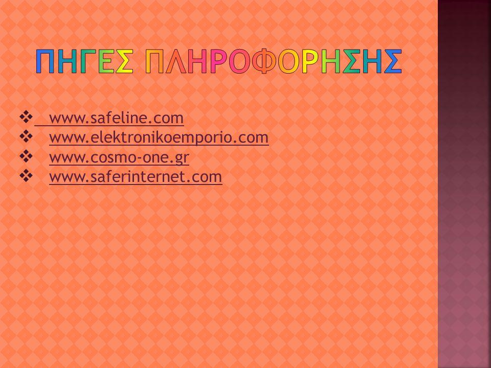 ΠηΓΕΣ ΠΛΗΡΟΦΟΡΗΣΗΣ www.safeline.com www.elektronikoemporio.com