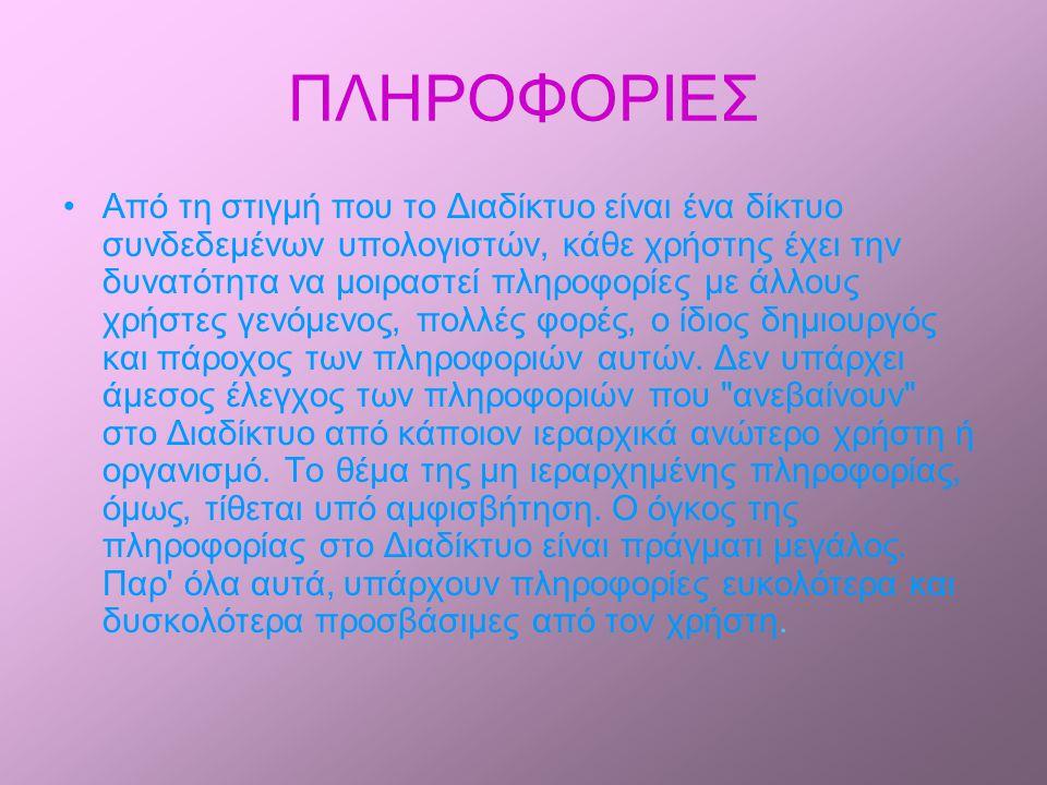 ΠΛΗΡΟΦΟΡΙΕΣ