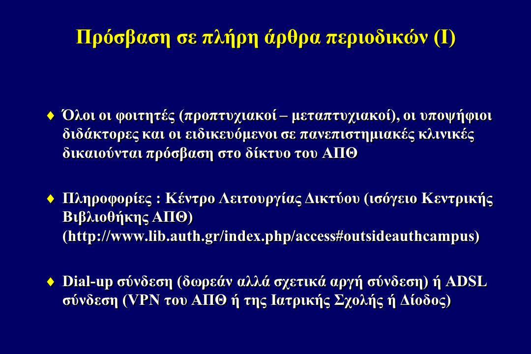 Πρόσβαση σε πλήρη άρθρα περιοδικών (Ι)