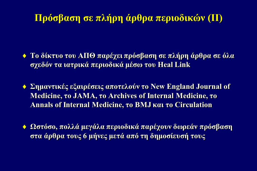 Πρόσβαση σε πλήρη άρθρα περιοδικών (ΙΙ)