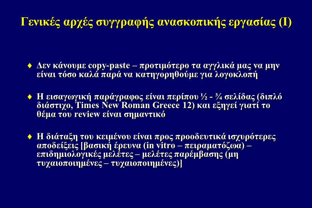 Γενικές αρχές συγγραφής ανασκοπικής εργασίας (Ι)