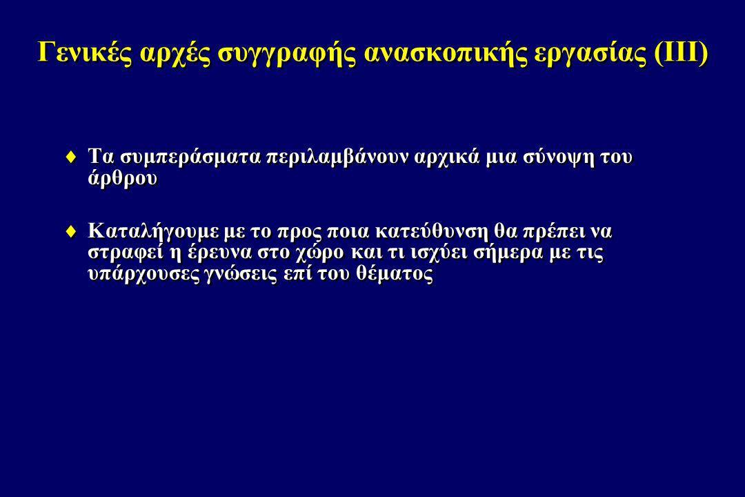 Γενικές αρχές συγγραφής ανασκοπικής εργασίας (ΙΙΙ)