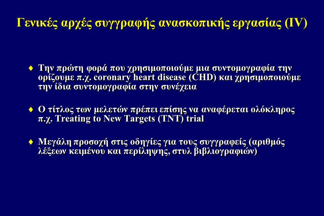 Γενικές αρχές συγγραφής ανασκοπικής εργασίας (ΙV)