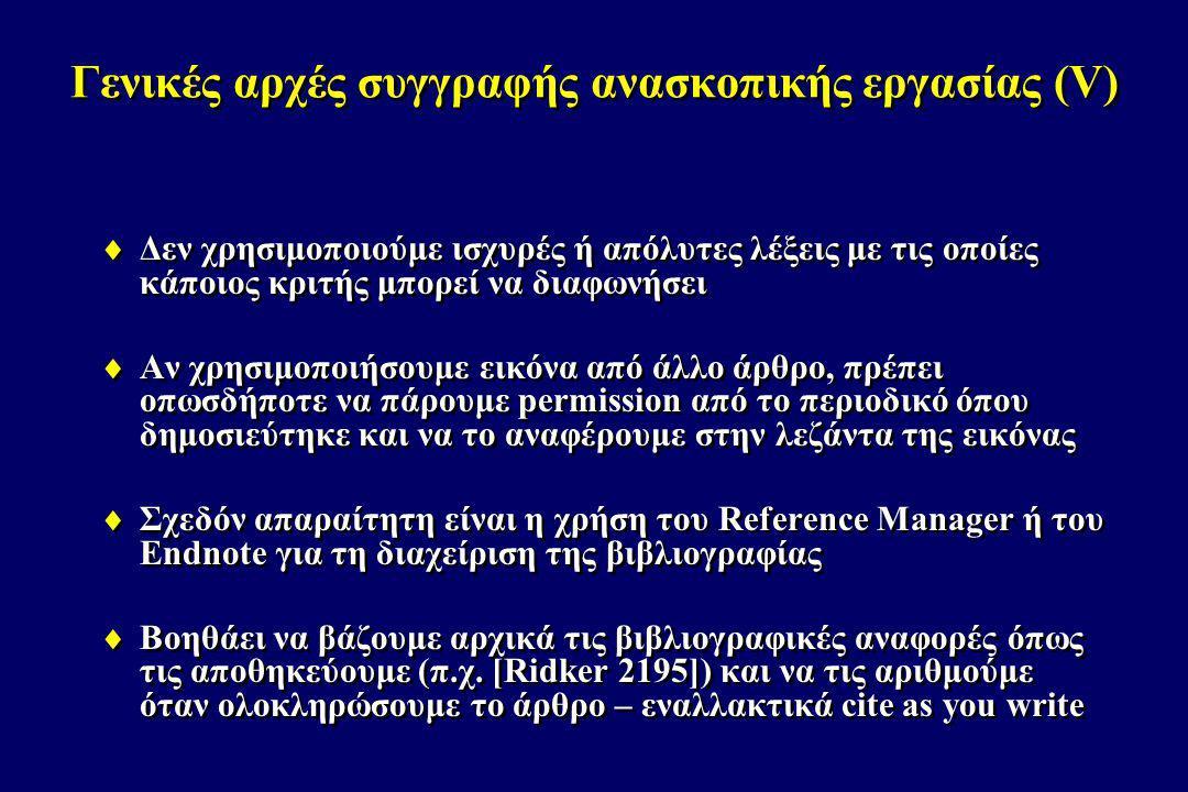 Γενικές αρχές συγγραφής ανασκοπικής εργασίας (V)