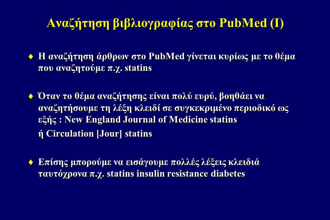 Αναζήτηση βιβλιογραφίας στο PubMed (Ι)