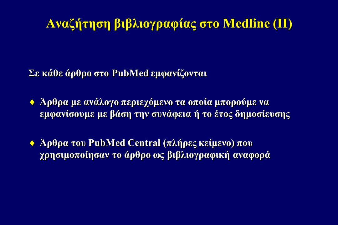 Αναζήτηση βιβλιογραφίας στο Medline (ΙΙ)