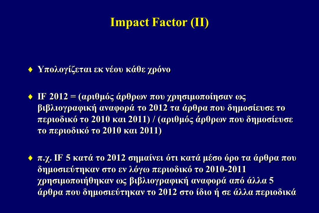 Impact Factor (II) Υπολογίζεται εκ νέου κάθε χρόνο