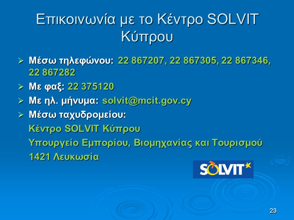 Επικοινωνία με το Κέντρο SOLVIT Κύπρου
