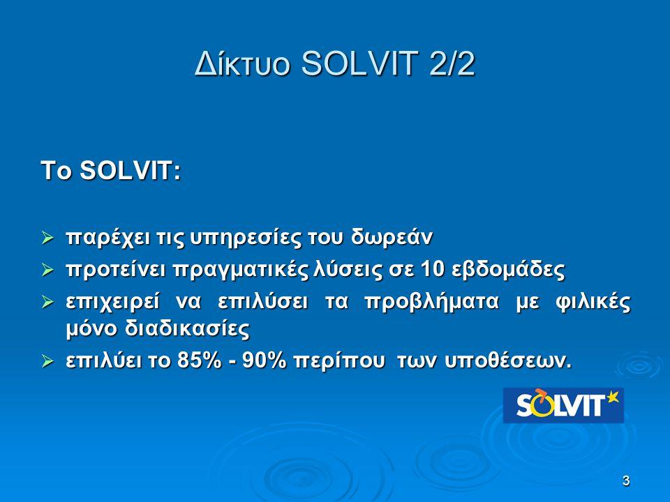 Δίκτυο SOLVIT 2/2 Το SOLVIT: παρέχει τις υπηρεσίες του δωρεάν