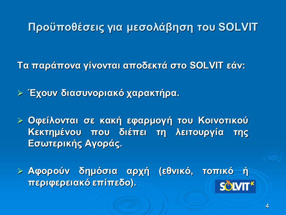 Προϋποθέσεις για μεσολάβηση του SOLVIT