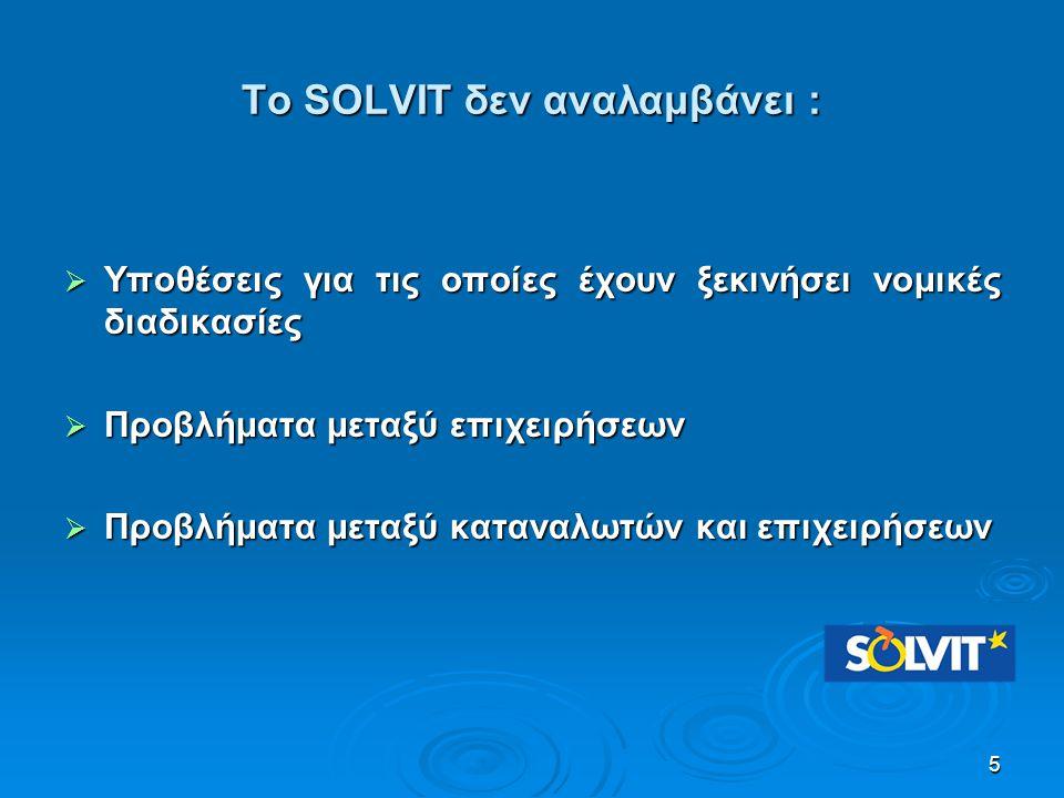 Το SOLVIT δεν αναλαμβάνει :