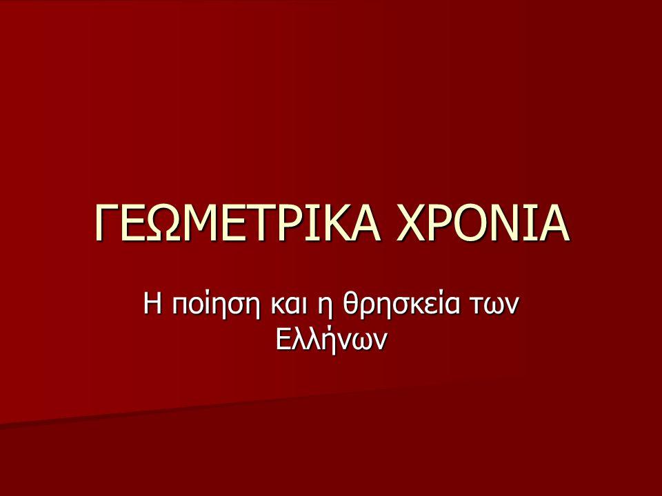 Η ποίηση και η θρησκεία των Ελλήνων
