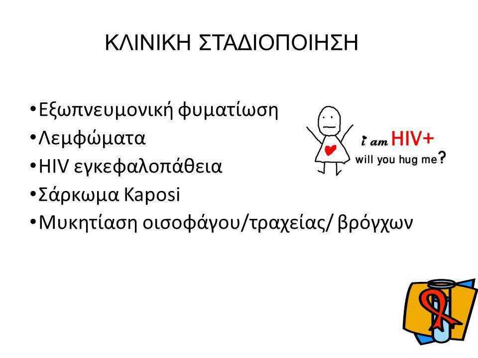 ΚΛΙΝΙΚΗ ΣΤΑΔΙΟΠΟΙΗΣΗ Εξωπνευμονική φυματίωση Λεμφώματα