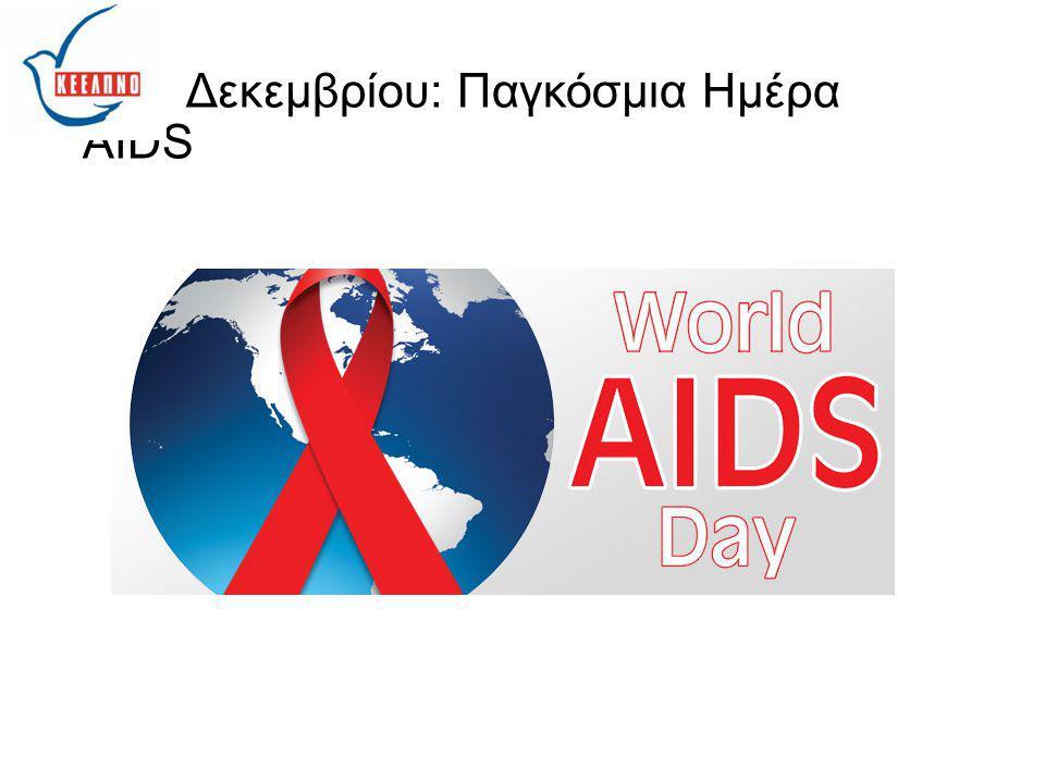 1 Δεκεμβρίου: Παγκόσμια Ημέρα AIDS