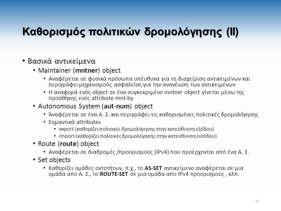 Καθορισμός πολιτικών δρομολόγησης (II)