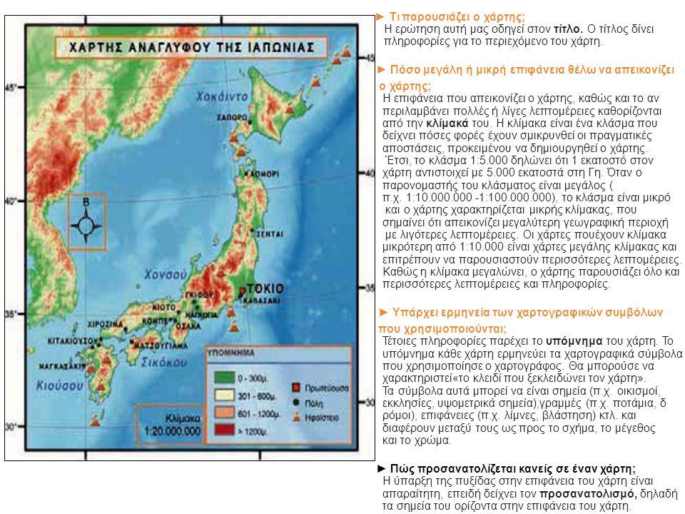 ► Τι παρουσιάζει ο χάρτης;