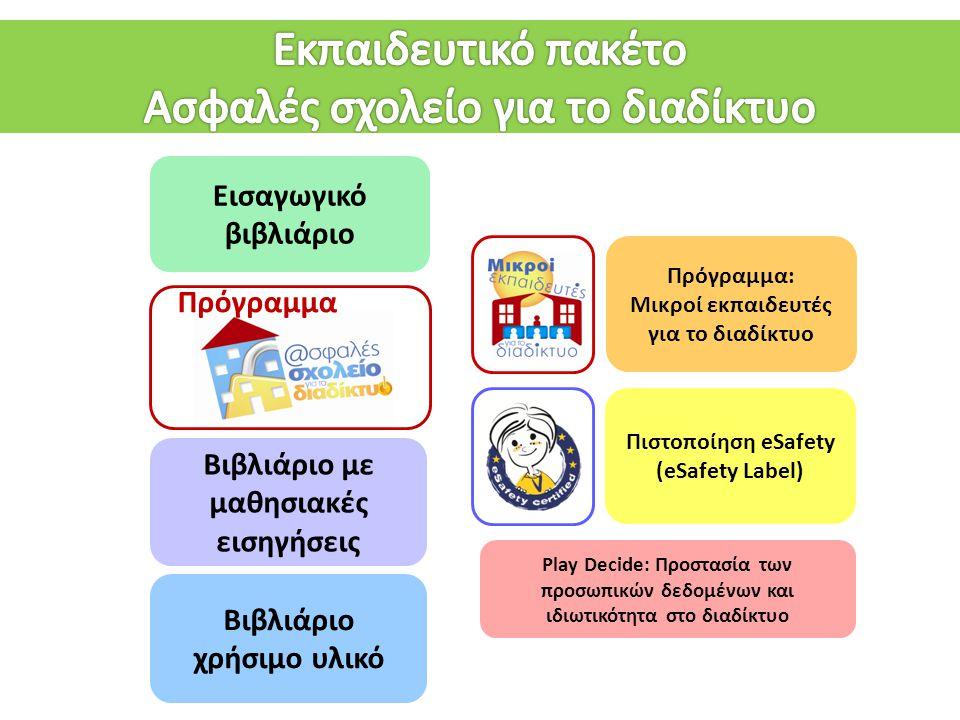Ασφαλές σχολείο για το διαδίκτυο