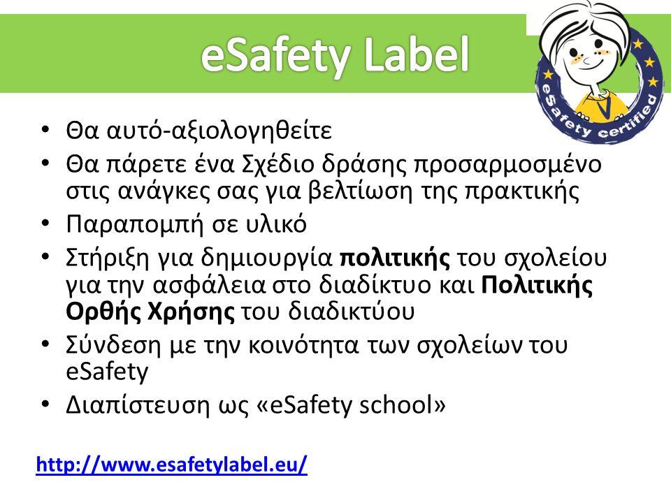 eSafety Label Θα αυτό-αξιολογηθείτε