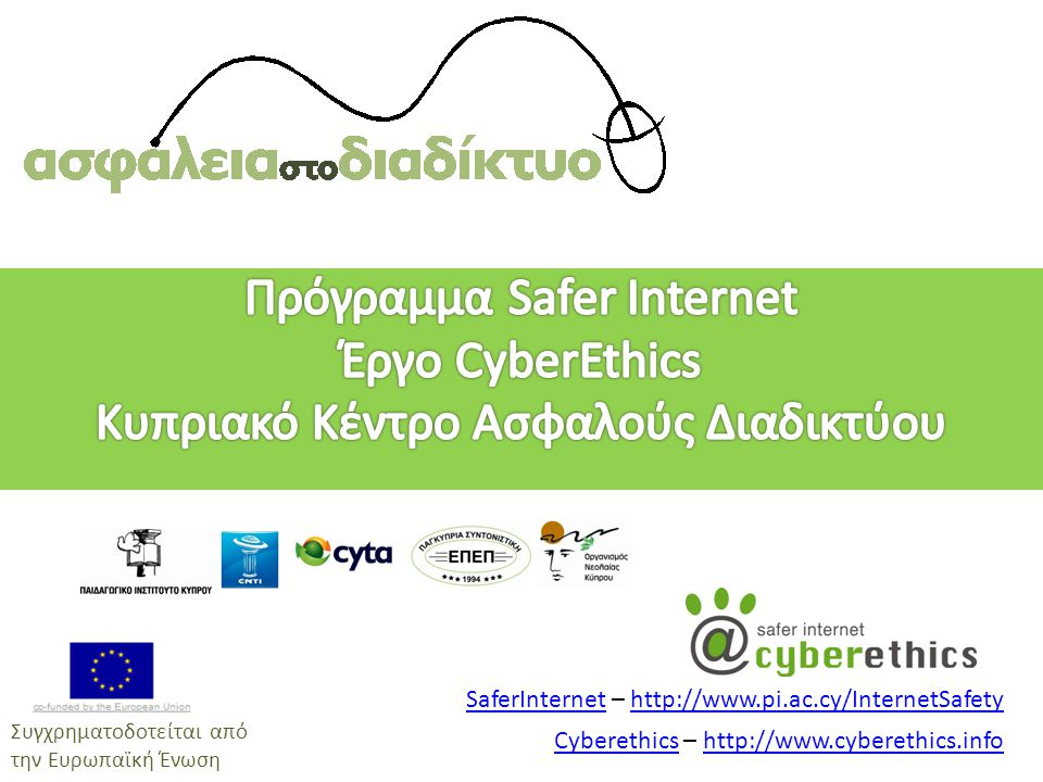 Πρόγραμμα Safer Internet Έργο CyberEthics