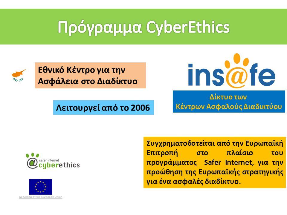 Πρόγραμμα CyberEthics