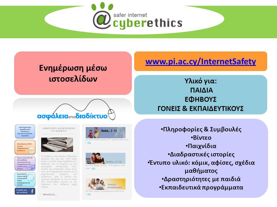 Ενημέρωση μέσω ιστοσελίδων www.pi.ac.cy/InternetSafety