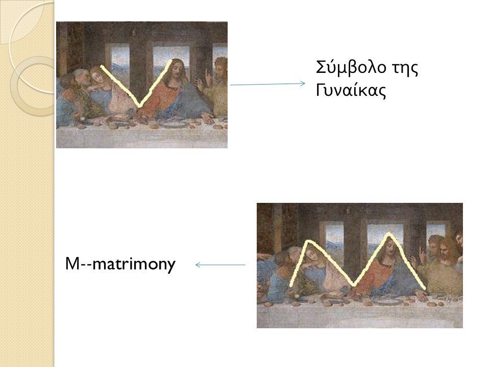 Σύμβολο της Γυναίκας Μ--matrimony