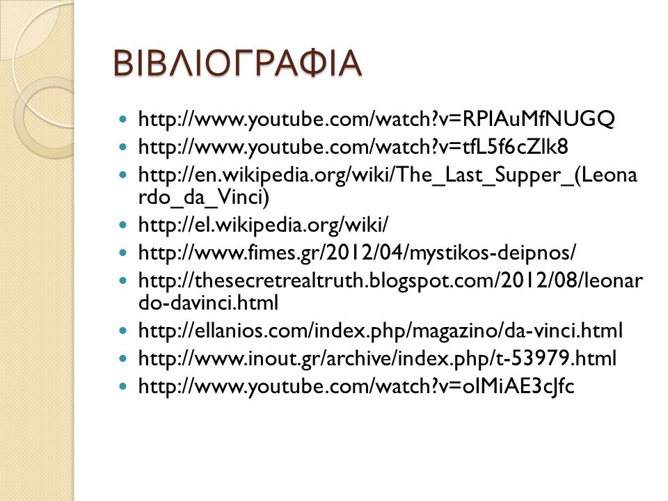ΒΙΒΛΙΟΓΡΑΦΙΑ http://www.youtube.com/watch v=RPIAuMfNUGQ