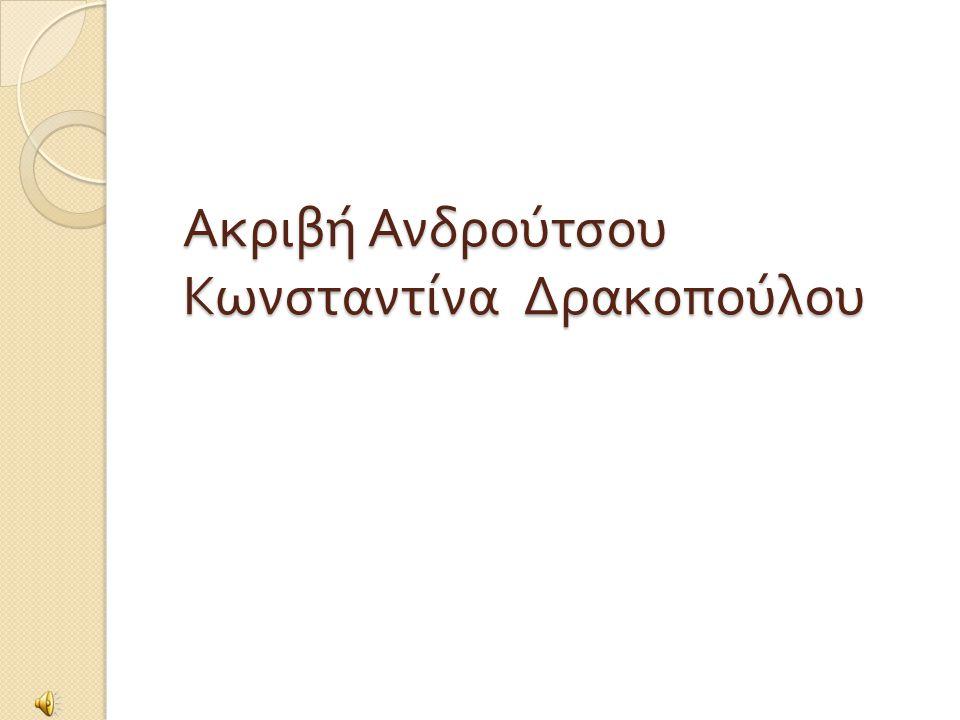Ακριβή Ανδρούτσου Κωνσταντίνα Δρακοπούλου
