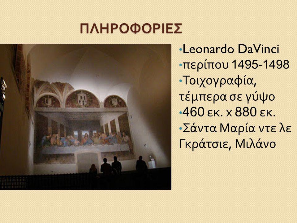 ΠΛΗΡΟΦΟΡΙΕΣ Leonardo DaVinci περίπου 1495-1498