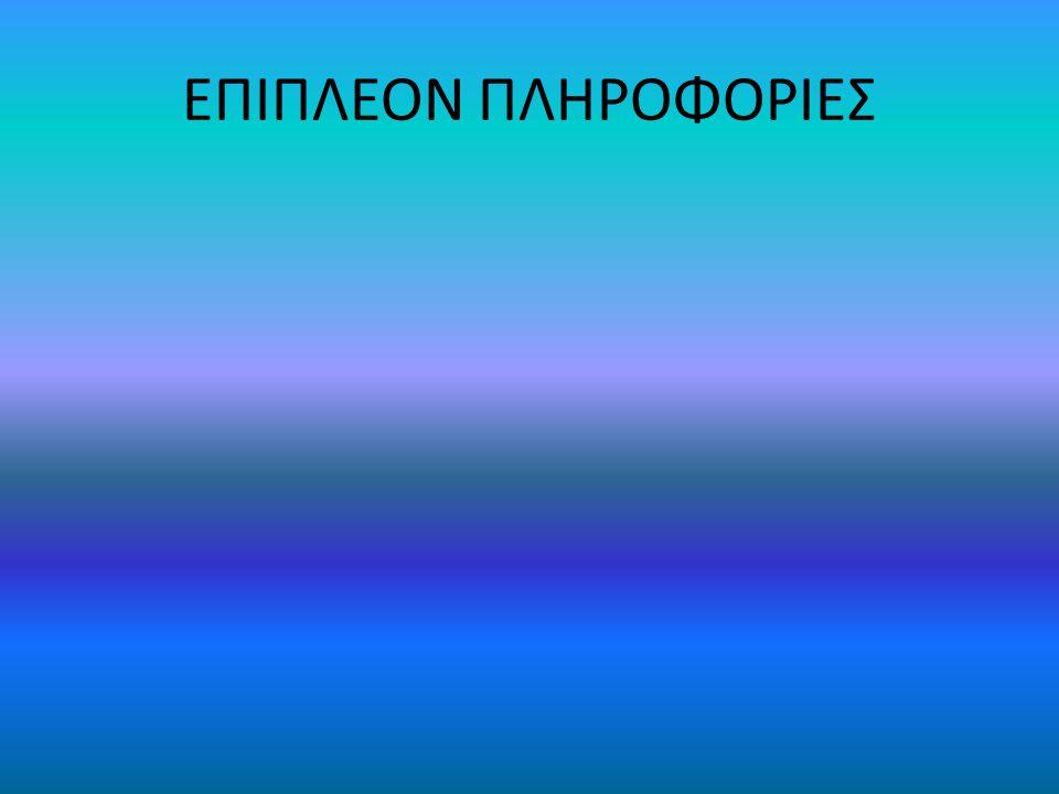 ΕΠΙΠΛΕΟΝ ΠΛΗΡΟΦΟΡΙΕΣ