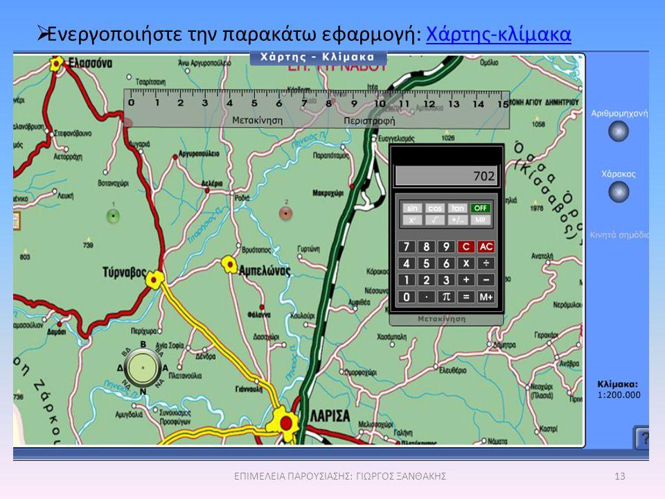 Ενεργοποιήστε την παρακάτω εφαρμογή: Χάρτης-κλίμακα