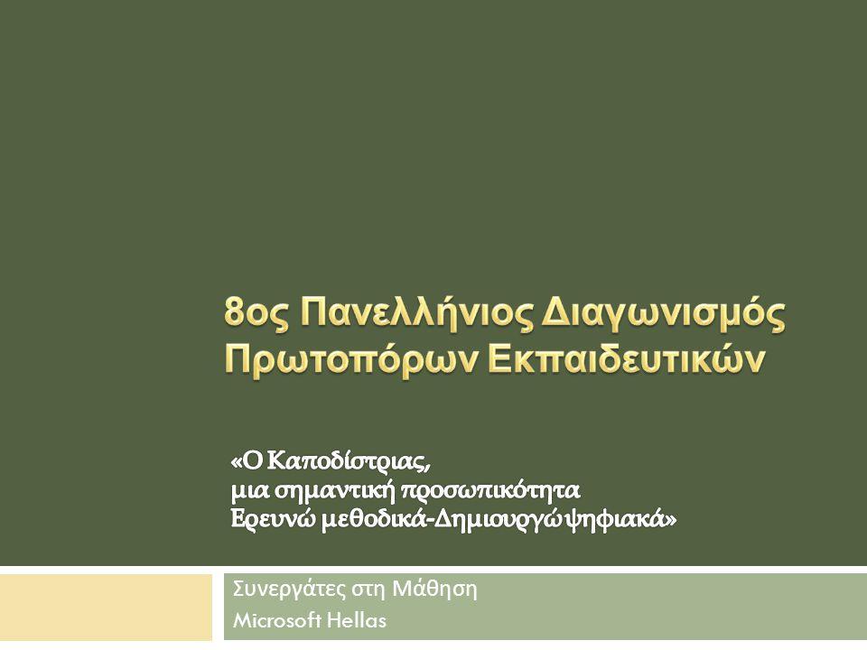 8oς Πανελλήνιος Διαγωνισμός Πρωτοπόρων Εκπαιδευτικών