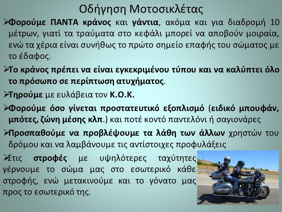 Οδήγηση Μοτοσικλέτας